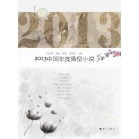 2013中国年度微型小说