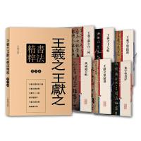 王羲之王献之书法精粹(彩色放大本特辑・套装全6册)
