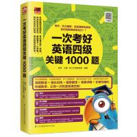 一次考好英语四级关键1000题:写作、听力理解、阅读理解和翻译,短期突破拿高分
