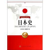 日本史(修订本)/国别史系列