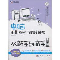 【二手书8成新】电脑组装、维护与故障排除从新手到高手( 前沿文化 科学出版社