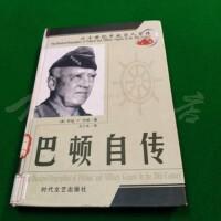 【二手旧书9成新】巴顿自传 /乔治.S.巴顿 时代文艺出版社ld