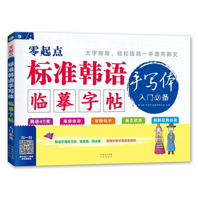 零起点 标准韩语手写体临摹字帖 入门必备 双色设计!零起点 标准韩语手写体临摹字帖 入门必备!大字排版,轻松练就一手漂亮的韩文!韩语40音+高频单词+常用句子+美文欣赏+韩剧经典台词!适合练习韩语书写的临摹字帖书 —昂秀外语