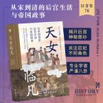 汗青堂丛书076・天女临凡:从宋到清的后宫生活与帝国政事