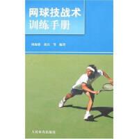 网球技战术训练手册周海雄人民体育出版社9787500931393