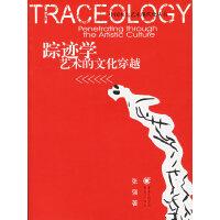 踪迹学:艺术的文化穿越――中国本土艺术现代化丛书