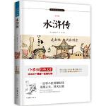 水浒传:青少版 作家出版社全新出版 古典名著 流传千古的英雄传奇,中国不朽的名著经典 英典图书专营店