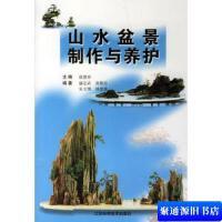 【旧书二手书9成新】山水盆景制作与养护 俞慧珍主编;盛定武等