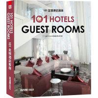 101酒店客房 总统套房 豪华别墅行政精品客房 酒店卧房设计图书酒店室内 酒店空间 套房设计书籍