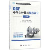 CCF中学生计算机程序设计入门篇 中国计算机学会 组编;陈颖,邱桂香,朱全民 主编