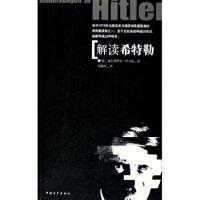 【二手书8成新】解读希特勒 塞巴斯蒂安・哈夫讷 中国青年出版社