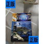 【二手旧书9成新】世界航空母舰实录 /《现代舰船》杂志社 航空工