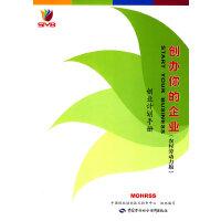创办你的企业(农村劳动力版)-创业计划手册