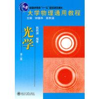 大学物理通用教程・光学(第二版)