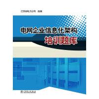 电网企业信息化架构培训题库