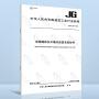 JG/T 483-2015 岩棉薄抹灰外墙外保温系统材料