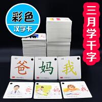 宝宝幼儿童看图认字无图识字生字汉字早教大卡片0-3-6岁全套1