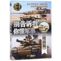 别告诉我你懂军事(陆战篇)(新军迷系列丛书)讲述军事科技的真相 深度军事 委员会 编著 军事图书陆战