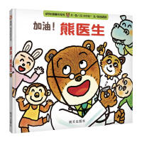 加油熊医生信谊宝宝起步走0-3-6岁幼儿宝宝认知启蒙亲子家庭教育成长故事好玩又有趣的轧型翻翻书幽默有趣孩子喜欢硬壳硬皮绘