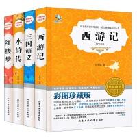 新课标畅销必读・中国四大名著(套装4册)
