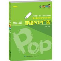 完美图库・最全面的手绘POP实战宝典・手绘POP广告