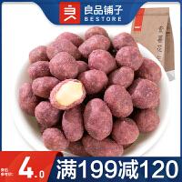 【良品铺子紫薯花生120gx1袋】 口水花生 炒货干果零食小吃休闲食品花生米袋装小包装