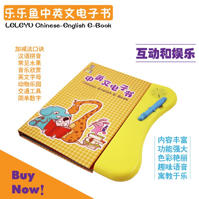 中英文电子点读书婴儿儿童幼儿益智早教机宝宝启蒙有声图书儿童学习机早教玩具识字有声故事书 点读发声电子书