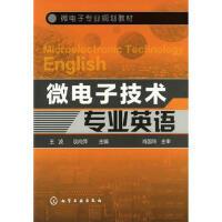 【正版二手书9成新左右】微电子技术专业英语(王波 王波,谈向萍 化学工业出版社