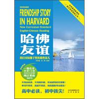 【二手书8成新】中学英语新课标英汉双语阅读丛书:哈佛友谊 李景鑫,姜勇 9787200095463