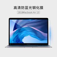 2018新款苹果air 13.3笔记本Mac屏幕保护贴膜MacBook Pro 13 15英寸电脑防 新Air 13【