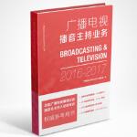 广播电视播音主持业务,广播影视业务教育培训丛书编写组,中国国际广播出版社,9787507838909