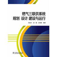 燃气三联供系统规划、设计、建设与运行