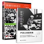 日本建筑大师芦原义信的建筑空间组合论套装(建筑空间的魅力+外部空间设计,建筑专业必读书籍)