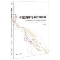 中国海岸污染过程研究:泥质潮间带重金属本底构建及污染过程解析 9787516648308 新华出版社 陈勇 著