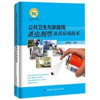 公共卫生及家庭用杀虫剂型及其应用技术
