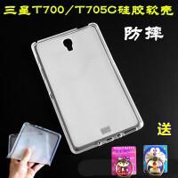 三星tab s 8.4皮套 sm-t705c保护套 平板电脑外套 t700外壳软 +钢化膜2张