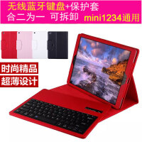 ipad mini4保护皮套iapd迷你3蓝牙键盘ipda/apaid mimi2外壳min12