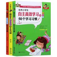 小学生学习方法智慧书3册 如何高效学习向课堂要成绩超级学霸学习法 小学全套超级学霸学方法 学法 小学生学霸养成记小学