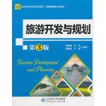旅游开发与规划(第3版)