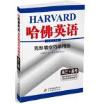 哈佛英语 完形填空巧学精练 高三+高考