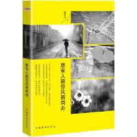 【旧书二手书8成新】愿有人陪你风雨同舟 杨冬儿 中国华侨出版社 9787511354174
