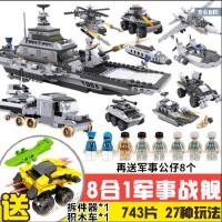 积高兼容乐高 积木玩具 军事组装模型 益智拼装儿童7-9-10-12-14男孩子 军事战舰 军舰 航母拼装模型