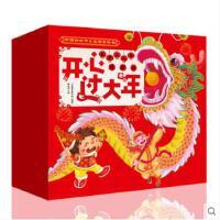 现货 2020新版开心过大年春节大礼盒鼠年礼物(中国传统节日3D立体书,鼠年新版儿童翻翻玩具书)过年啦孩子爱上欢乐中国
