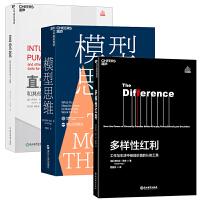 直觉泵和其他思考工具+模型思维+多样性红利 全3册 丹尼尔・丹尼特 斯科特・佩奇 著 经济认知科学书籍 精英日课 哲学
