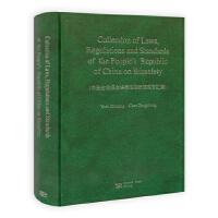 中国生物安全法律法规标准英文汇编