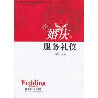 婚庆服务礼仪