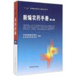 新编农药手册(第2版)