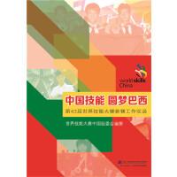 中国技能 圆梦巴西――第43届世界技能大赛参赛工作实录