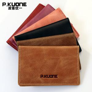 皮客优一P.kuone男士卡包卡夹头层牛皮简约便捷名片包 礼盒装P720906