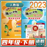 新版2020春黄冈小状元满分冲刺微测验四年级下数学+语文两本套装R(人教版)练习册